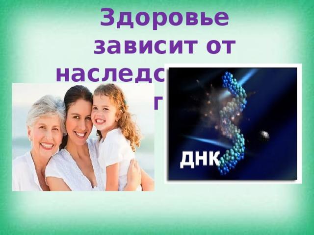 Здоровье зависит от наследственности