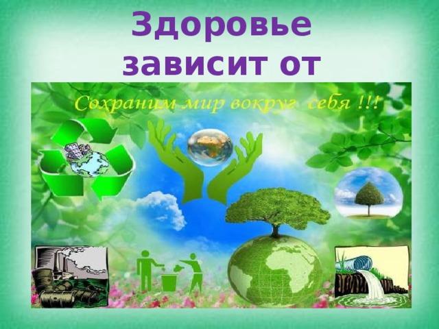 Здоровье зависит от экологии