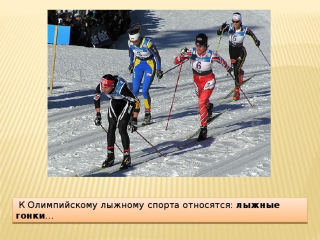 К Олимпийскому лыжному спорта относятся: лыжные гонки …