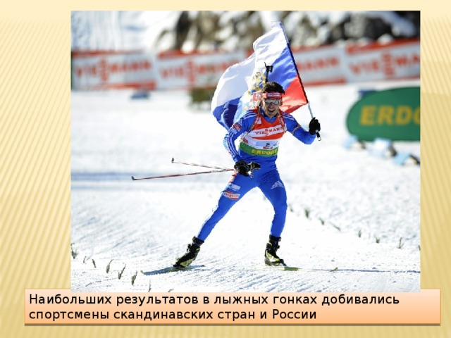 Наибольших результатов в лыжных гонках добивались спортсмены скандинавских стран и России
