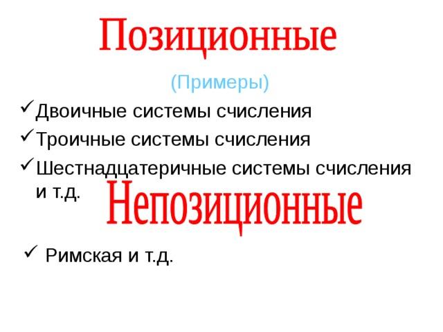 (Примеры)