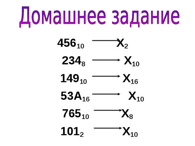 456 10 Х 2   234 8 Х 10  149 10 Х 16   53А 16 Х 10 765 10 Х 8  101 2 Х 10