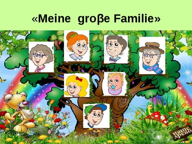 « Meine gro β e Familie »