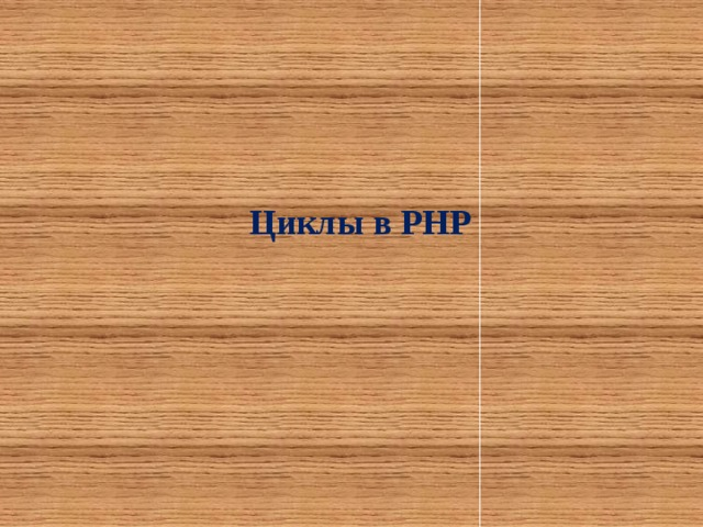 Циклы в PHP
