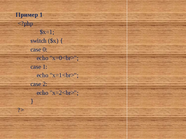 Пример 1   $x=1; switch ($x) { case 0:  echo