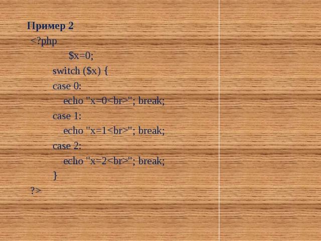 Пример 2   $x=0; switch ($x) { case 0:  echo