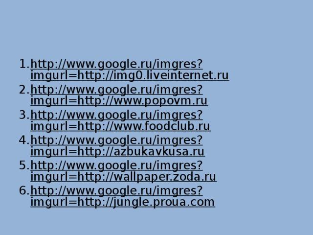 http://www.google.ru/imgres?imgurl=http://img0.liveinternet.ru http://www.google.ru/imgres?imgurl=http://www.popovm.ru http://www.google.ru/imgres?imgurl=http://www.foodclub.ru http://www.google.ru/imgres?imgurl=http://azbukavkusa.ru http://www.google.ru/imgres?imgurl=http://wallpaper.zoda.ru http://www.google.ru/imgres?imgurl=http://jungle.proua.com