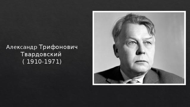 Александр Трифонович Твардовский  ( 1910-1971)