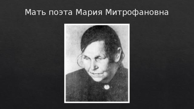 Мать поэта Мария Митрофановна
