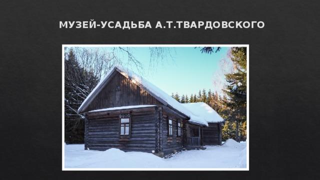 МУЗЕЙ-УСАДЬБА А.Т.ТВАРДОВСКОГО