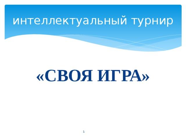 интеллектуальный турнир  «СВОЯ ИГРА»