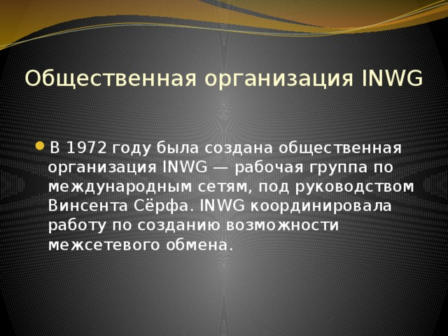 Общественная организация INWG