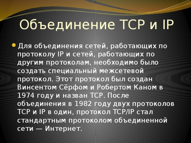 Объединение TCP и IP