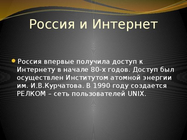 Россия и Интернет