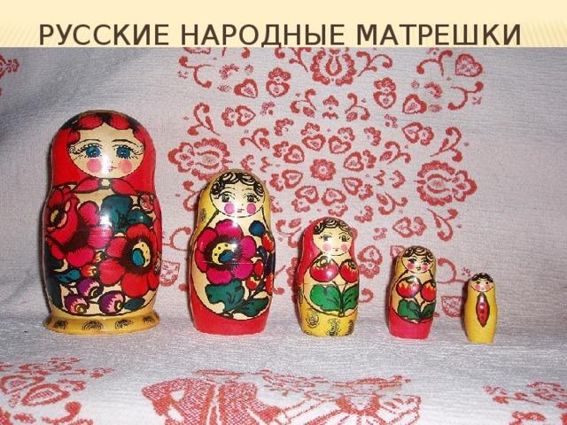 Русские народные матрешки