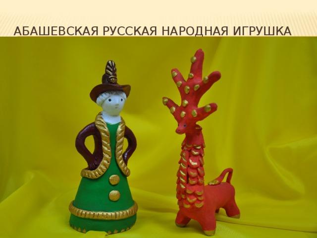 Абашевская русская народная игрушка