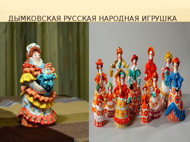 Дымковская русская народная игрушка