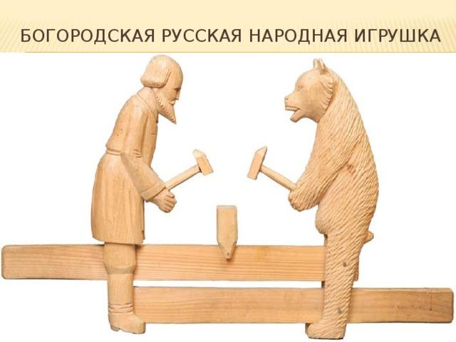 Богородская русская народная игрушка