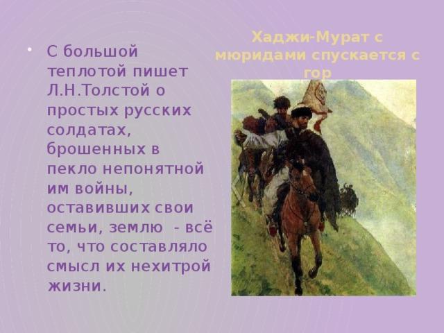 Хаджи-Мурат с мюридами спускается с гор