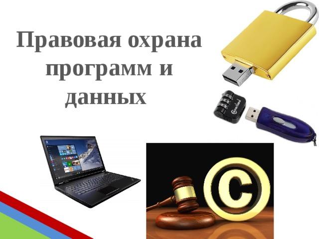 Правовая охрана программ и данных