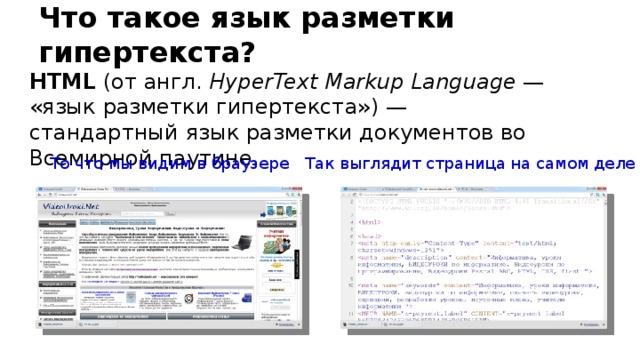 Что такое язык разметки гипертекста? HTML (отангл. HyperText Markup Language — «язык разметки гипертекста»)— стандартныйязык разметкидокументов во Всемирной паутине. То что мы видим в браузере Так выглядит страница на самом деле