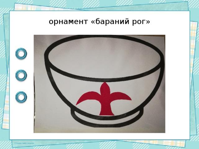 орнамент «бараний рог»