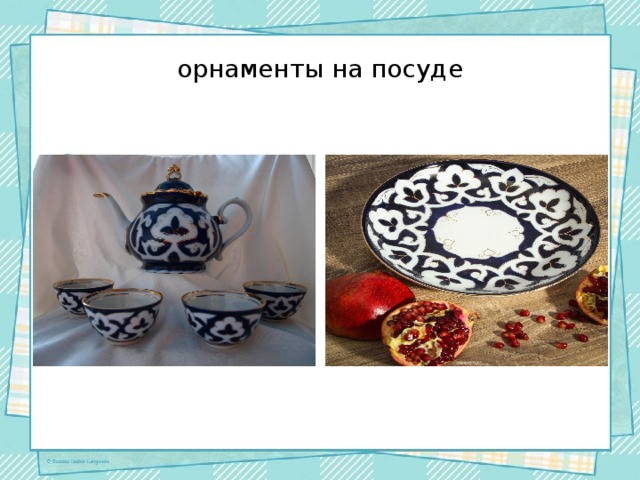 орнаменты на посуде