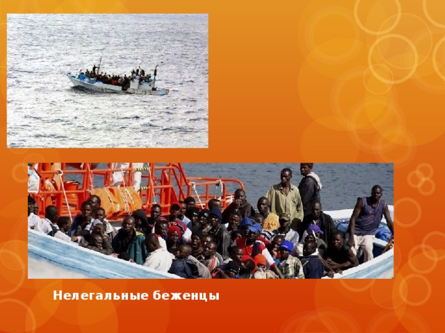 Нелегальные беженцы
