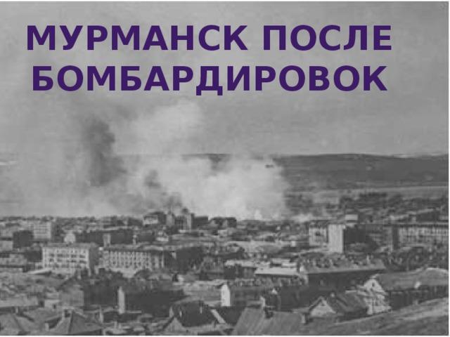 Мурманск после бомбардировок