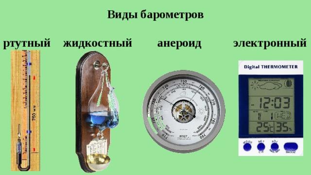 Виды барометров ртутный жидкостный анероид электронный