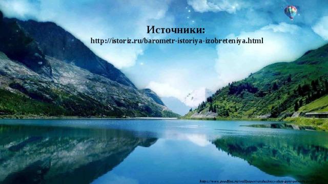 Источники:  http://istoriz.ru/barometr-istoriya-izobreteniya.html