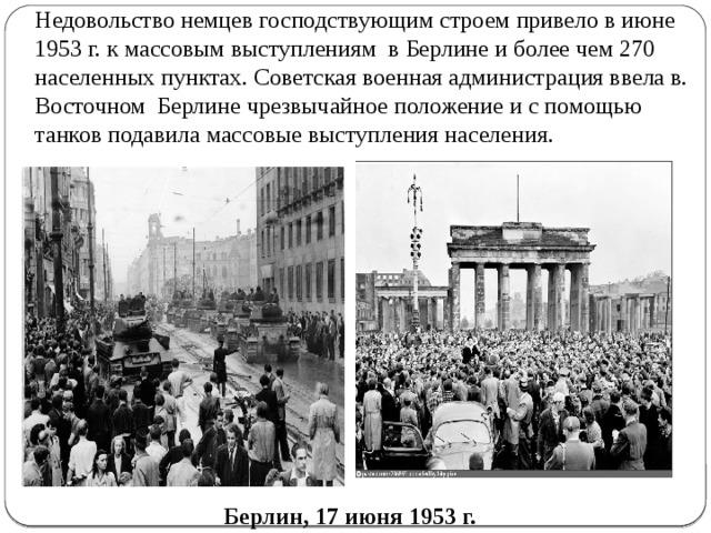 ГДР выстраивалась по образцу Советского Союза. В 1950 г государственный сектор уже охватывал 77% мощностей промышленного производства, на селе осуществлялась принудительная коллективизация, которая завершилась в начале 60-х годов. Проводником этой политики выступала. СЕПГ, которую возглавлял. Генеральный секретарь ЦК Вальтер Ульбрихт. Восточный Берлин, столица ГДР.