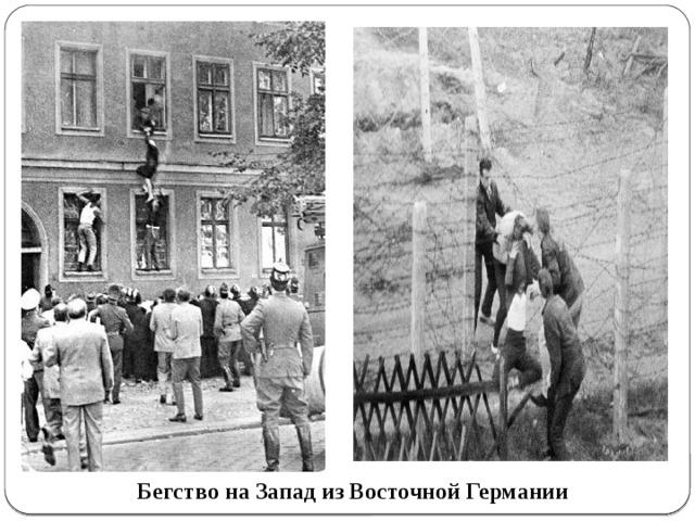 Недовольство немцев господствующим строем привело в июне 1953 г. к массовым выступлениям в Берлине и более чем 270 населенных пунктах. Советская военная администрация ввела в. Восточном Берлине чрезвычайное положение и с помощью танков подавила массовые выступления населения. Берлин,17июня1953г.