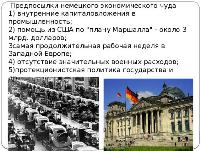 50-е, 60-е гг. - «германское экономическое чудо». Более 55% западных немцев относили себя к среднему классу. Это портили лишь мировые экономические кризисы. Людвиг Эрхард(1897 - 1977 гг.). –отец немецкого экономического чуда