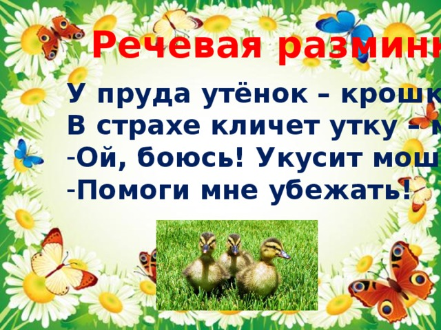 Речевая разминка У пруда утёнок – крошка В страхе кличет утку – мать
