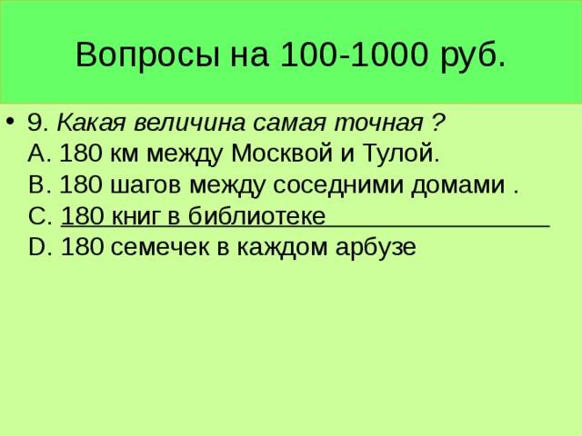 Вопросы на 100-1000 руб.