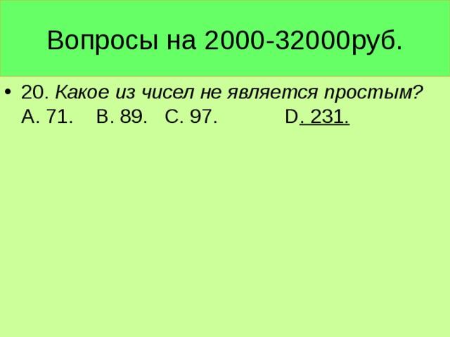 Вопросы на 2000-32000руб.