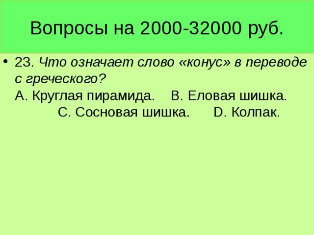 Вопросы на 2000-32000 руб.