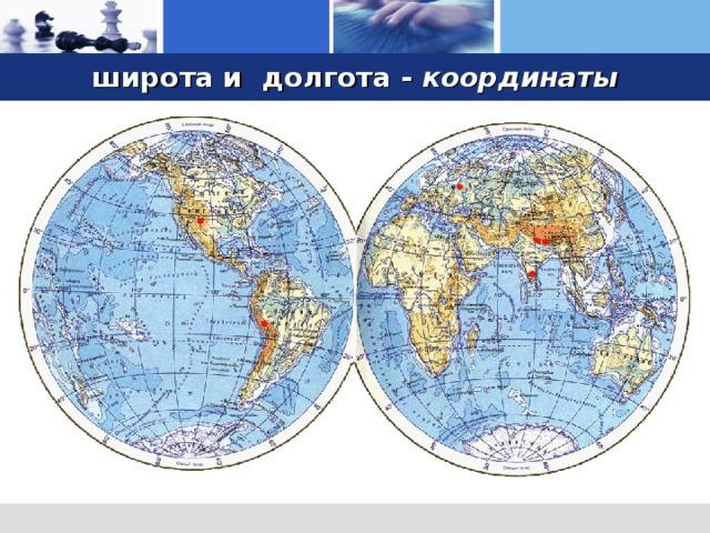 широта и  долгота - координаты