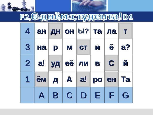 4 ан 3 дн на 2 р он а! 1 Ы? м уд ём та ст A её д и ла ли B А ё т в а! C а? C D ро й E ен Та F G