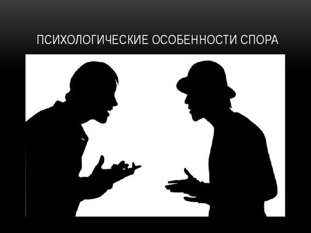 Психологические особенности спора