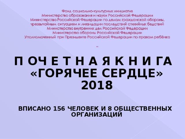 П ОЧ Е Т Н А Я К Н И ГА  «ГОРЯЧЕЕ СЕРДЦЕ»  2018    ВПИСАНО 156 ЧЕЛОВЕК И 8 ОБЩЕСТВЕННЫХ ОРГАНИЗАЦИЙ