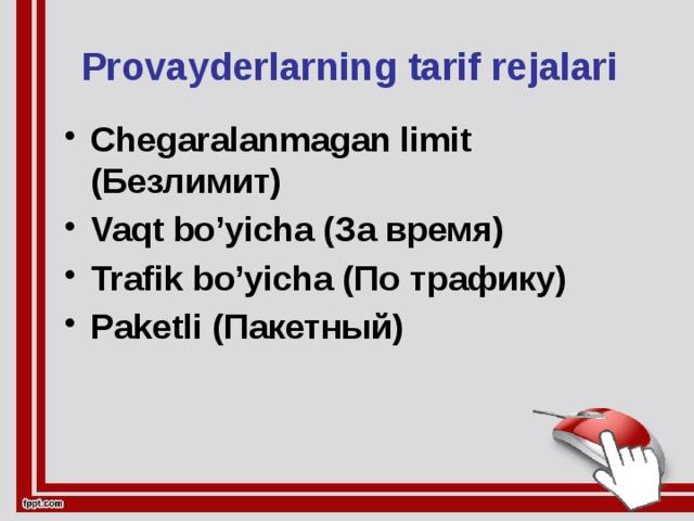 Provayderlarning tarif rejalari