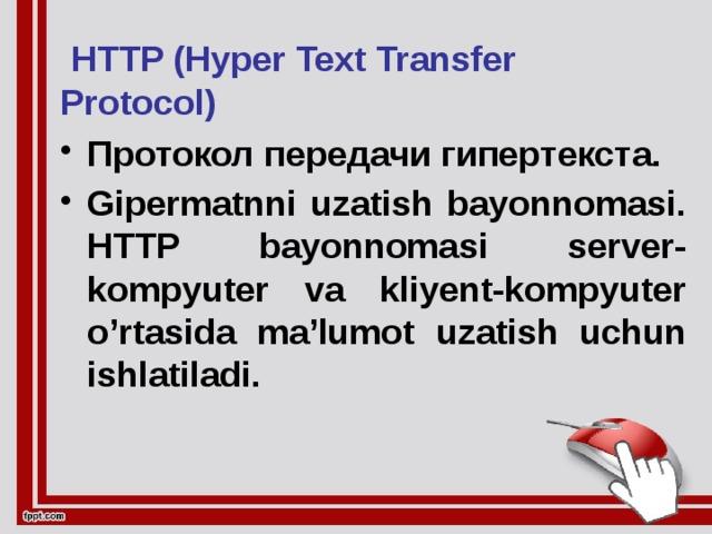 HTTP (Hyper Text Transfer Protocol)