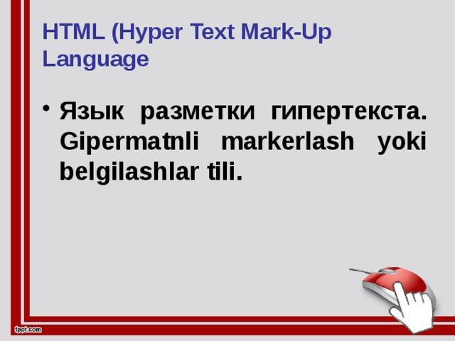 HTML (Hyper Text Mark-Up Language