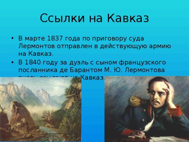 Ссылки на Кавказ