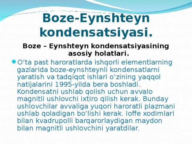 Boze-Eynshteyn kondensatsiyasi. Boze – Eynshteyn kondensatsiyasining asosiy holatlari.