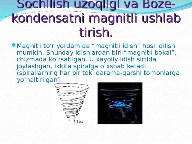 Sochilish uzoqligi va Boze-kondensatni magnitli ushlab tirish.