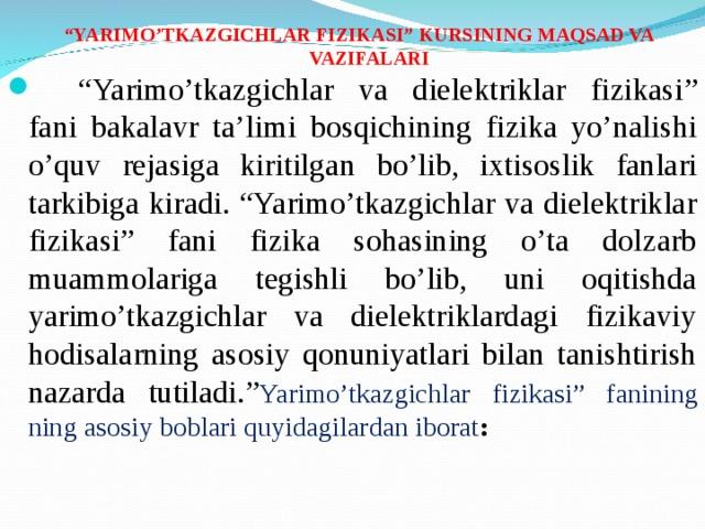 """"""" YARIMO'TKAZGICHLAR FIZIKASI"""" KURSINING MAQSAD VA VAZIFALARI"""