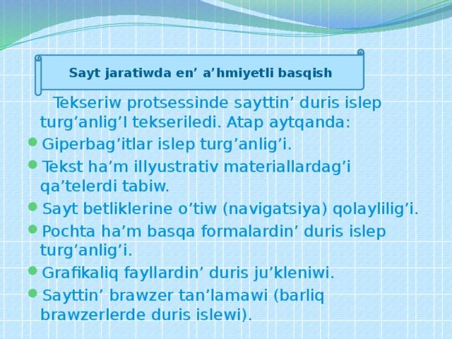 Test (tekseriw)    Sayt jaratiwda en' a'hmiyetli basqish  Tekseriw protsessinde sayttin' duris islep turg'anlig'I tekseriledi. Atap aytqanda: